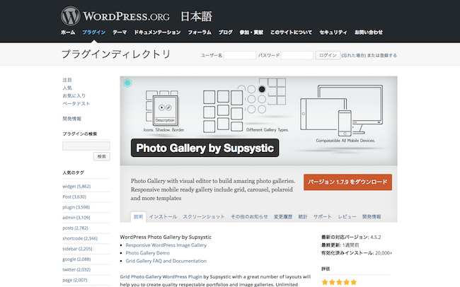 Photo Gallery by Supsystic