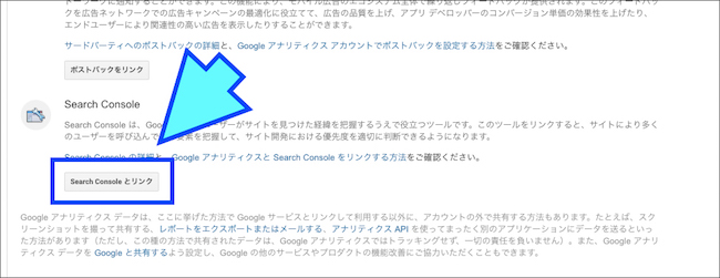 「Search Console とリンク」をクリック
