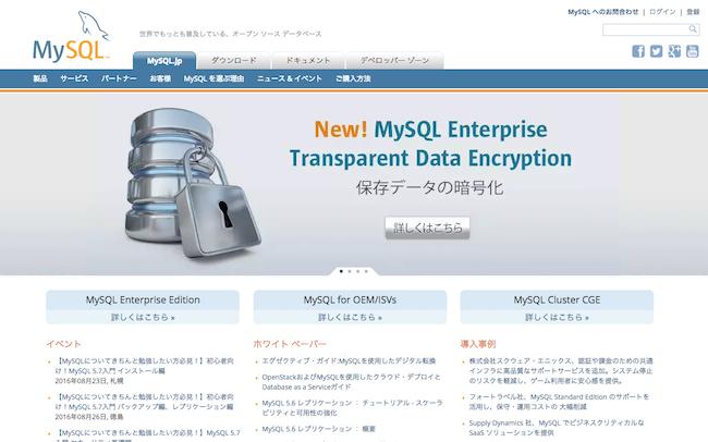 MySQL公式サイト