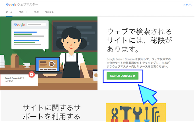 「Search Console」をクリック