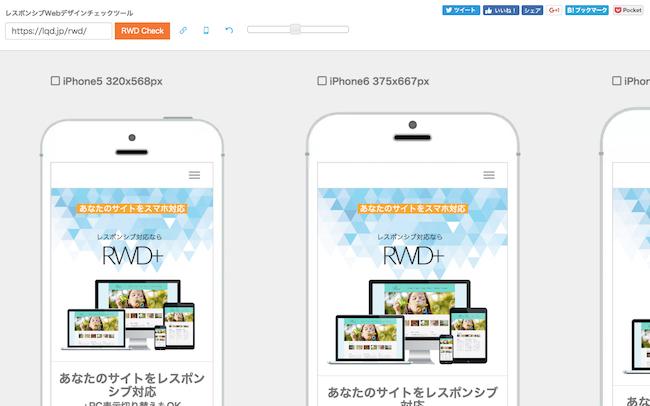 レスポンシブWebデザインチェックツール | LIQUID DESIGN