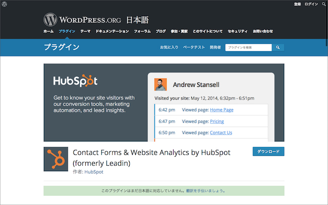 Contact Forms & Website Analytics by HubSpot (formerly Leadin)