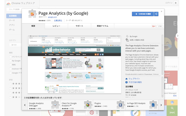 Page Analytics (by Google)