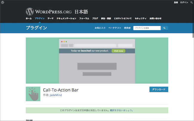 Call-To-Action Bar
