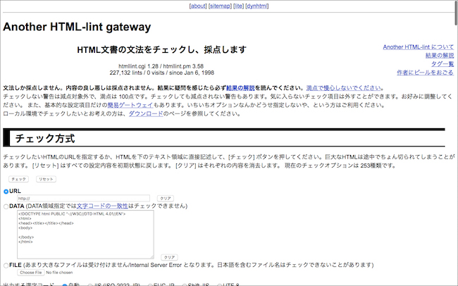 Another HTML-lint gateway