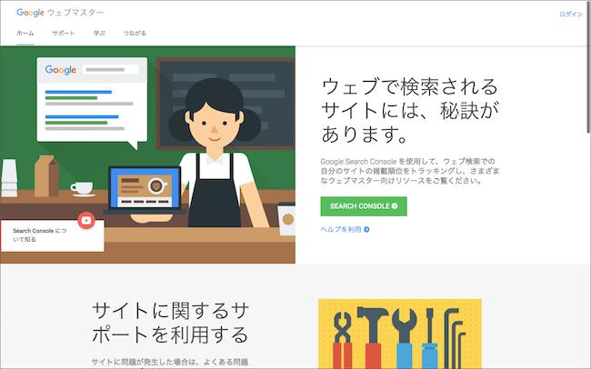 Google ウェブマスター - サポート、学ぶ、つながる、Search Console – Google