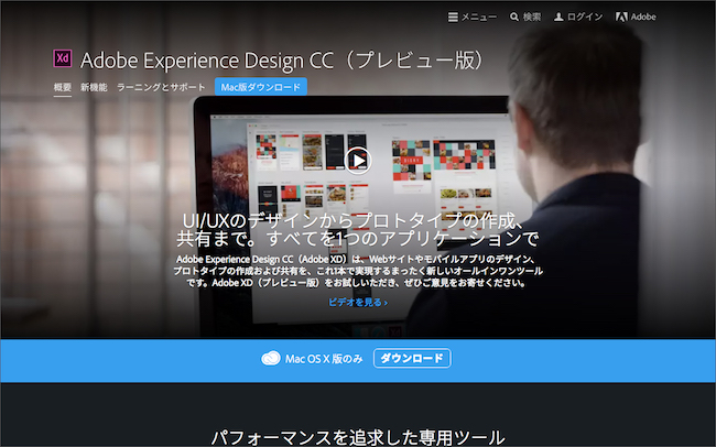 Adobe Experience Design CC(Adobe XD)