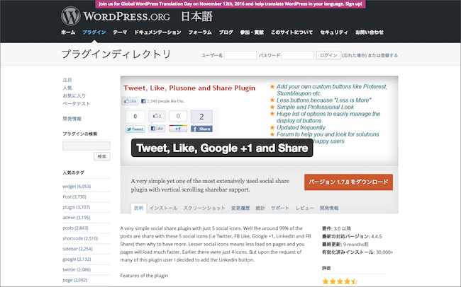 Tweet, Like, Google +1 and Share