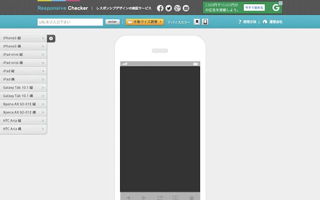 Responsive Checker | レスポンシブデザイン検証サービス