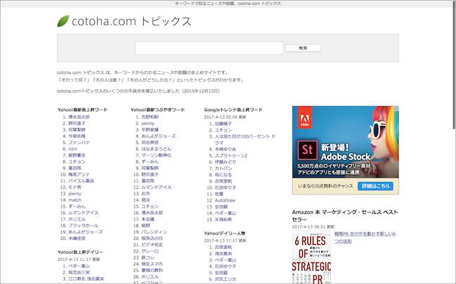 cotoha.com トピックス