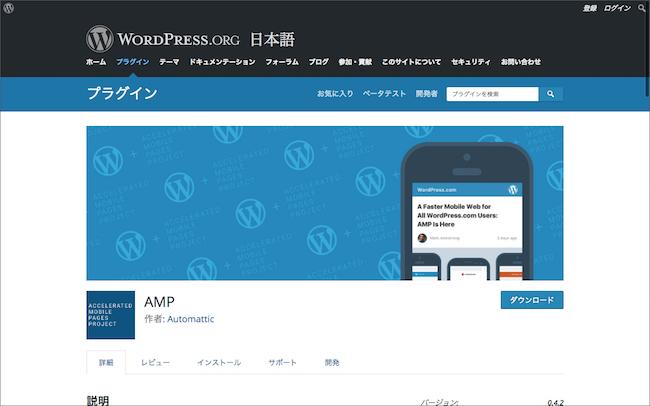 AMP — WordPress プラグイン