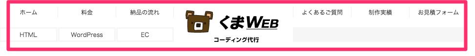 Webスキル