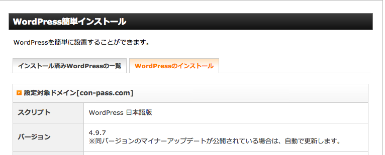 WordPress開設