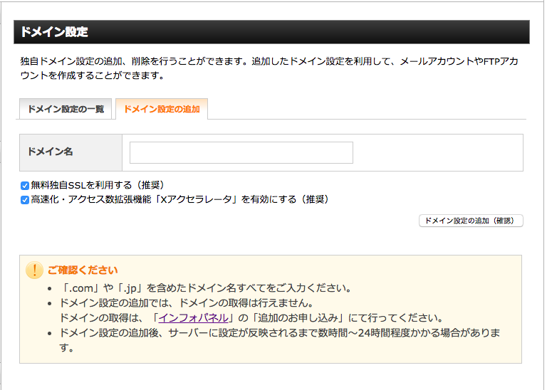 WordPress開設