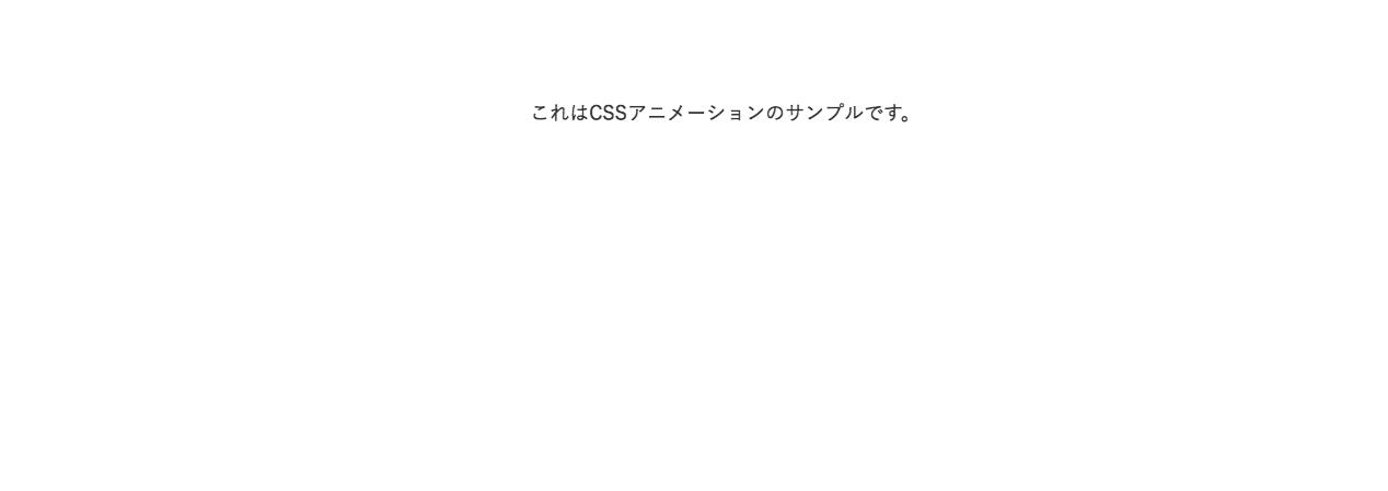 CSSアニメーション