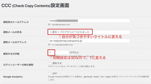 Check Copy Contents設定画面