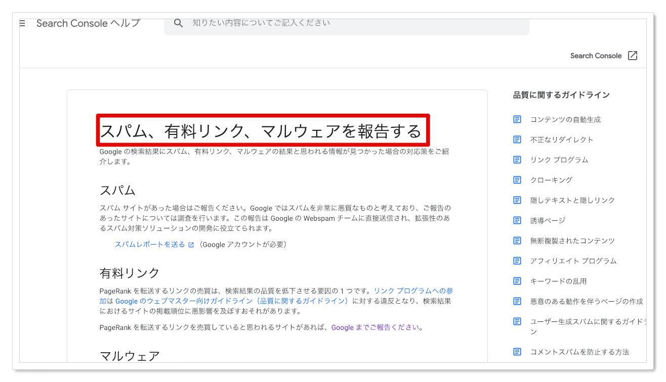 Googleのフィードバックページ