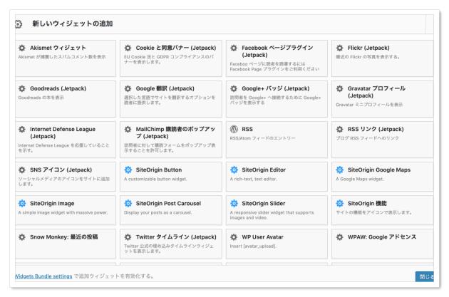 Page Builder by SiteOriginのウィジェット