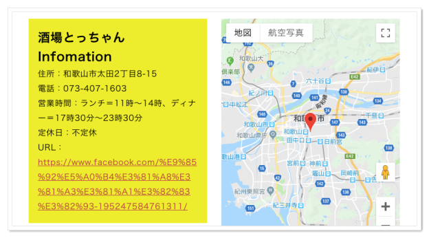 2カラムで店舗情報と地図