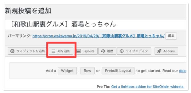 Page Builder by SiteOriginの列の追加