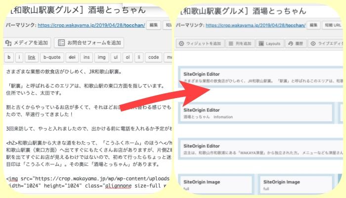 Page Builder by SiteOriginの使い方